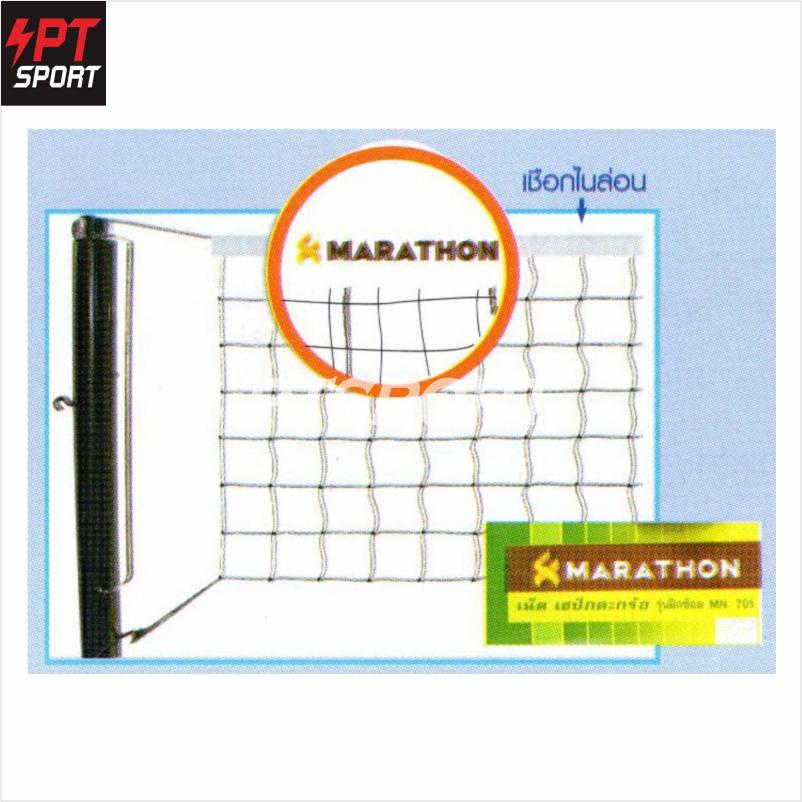 เน็ตตะกร้อฝึกซ้อม Marathon MN701