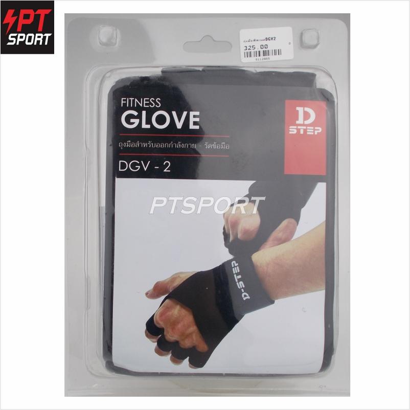 ถุงมือฟิตเนส ถุงมือยกเวท D STEP รุ่น DGV2