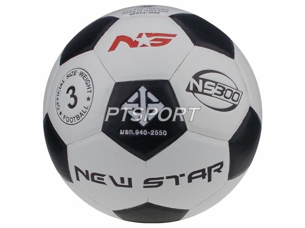 ลูกฟุตบอลหนังอัดนิวสตาร์ FBT ขาวดำ NO.3