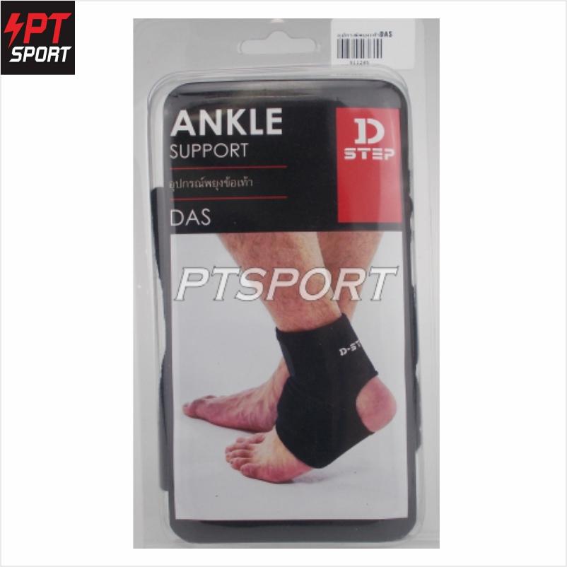 อุปกรณ์พยุงข้อเท้า D-STEP DAS