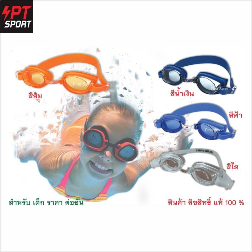 Grandsport แว่นตาว่ายน้ำสำหรับเด็ก รุ่น 343383 สีขาว