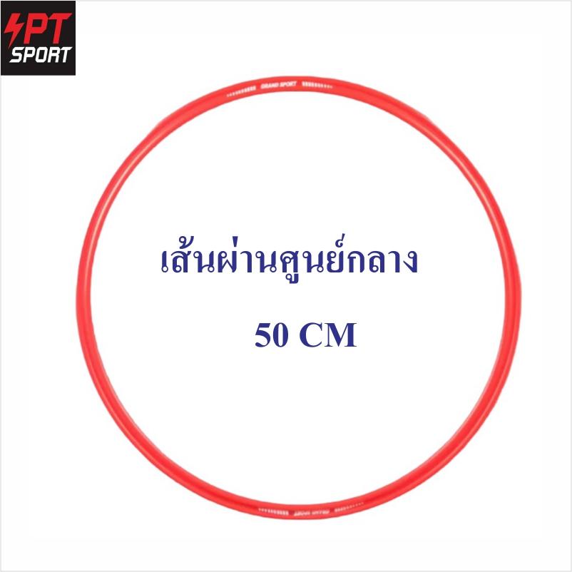 วงแหวนเปตอง GRANDSPORT 376993 สีแดง
